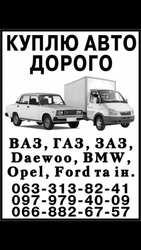 Куплю Дорого Любой Автомобиль,  Харьков