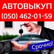 Срочный выкуп автомобилей по Киеву и области с 2004- 2021 г